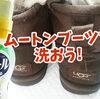【超簡単!ムートンブーツの洗い方】~春の一手間で次冬ふわっふわのムートンに足を通せます!