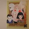 集英社デビュー50周年記念 一条ゆかり展に行ってきました