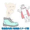 【安全靴の臭い対処法】洗わずに消臭する方法