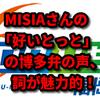 MISIAさん の「好いとっと」の博多弁の声、詞、ダンス動画、アニメが魅力的ーNHK福岡開局90周年記念ソングー