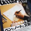 ペンとノートと文房具の特集!今月の「Goods Press」が面白い
