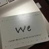 久しぶりの「よさカード」は、「We」