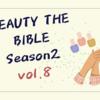 BEAUTY THE BIBLE シーズン2 vol.8 「今こそ楽しむセルフネイル」