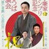大阪■9/23(日)■桂ちょうば独演会