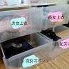 【子供服】春の衣替え手順と、シーズンオフの衣類の収納方法