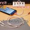 これで死角なし!iPhone7を充電しながらイヤホン端子で音楽が聴けるケーブルが便利すぎる!!