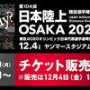 「日本選手権長距離」の選手紹介(陸上観戦初心者目線)☆20201204