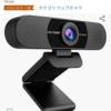WEBカメラを買いました