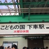 初・町田で超絶昇格争いを体感