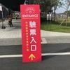 敷地全体でクリスマスイベントやってた台南の奇美博物館に行ってきた〔#127〕