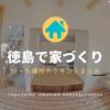 徳島で家を建てる時に行った場所・工務店クチコミ【新築注文住宅・マイホーム・建築家・工務店選び】