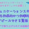 【就活生や転職を考えている方必見】履歴書に書ける資格をカンタンに取得!~NHKのおはよう日本で紹介されたコミュニケーション検定~