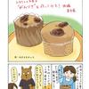 食べてみよう!おみやげお菓子 がんづきを作ってみる (後編)