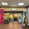 【激辛つけ麺⁉︎】石神井公園にあるラーメン屋さん「井の庄」に「辛辛魚」を食べに行きました!(紙エプロン有)