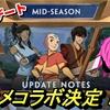 [ミッドシーズンアップデート7.7]アニメとコラボ決定!