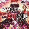 公女殿下の家庭教師6 慟哭の剣姫と南方戦役(★★★★☆)