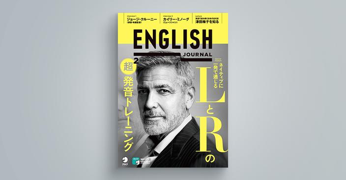 ENGLISH JOURNAL 2021年2月号