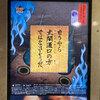 妖怪ウォッチワールド【名古屋駅】ネットの反応まとめ