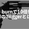 【TRIG】Triggersの将来性・特徴|銃の仮想通貨の有用性