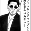 北野武監督作品『BROTHER』を見て・・・