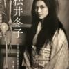 【238】別冊太陽スペシャル 松井冬子(読書感想文68)