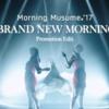 モーニング娘。`17「BRAND NEW MORNING」は良いけど中途半端・・・【前編】