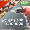 CDD-1020がやってきた