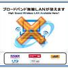 大江戸線のWi-Fiサービスが利用できないの