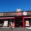 名古屋で一番おいしい豚肉が買えるお店!ブリオ天白店が絶対おすすめ!
