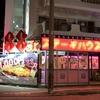 【グルメ】ステーキハウス88Jr. 松山店