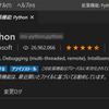 VS Code + anacondaでPythonビルド環境を構築する
