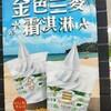 台湾の8月8日は父の日