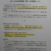 新型コロナウイルス、科目習得試験への影響は・・・💦
