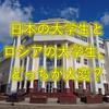 日本の大学生とロシアの大学生、どっちが大変?