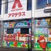 9月23日 秋分の日 祝日が特定日の横浜市アマテラスに朝から行ってきました