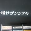【観劇ログ】劇団ショウダウンPresents竹内敦子一人芝居「蒼のトーテム」