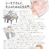 シネスイッチ銀座 映画感想絵日記 vol.42 『シーモアさんと、大人のための人生入門』 Oct. 1, 2016
