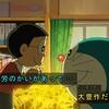 ドラえもん 2019年4月28日放送 雑感 平成最後のドラえもんは日本人で良かった回。