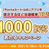 【5/18~5/31】(pontaポイント)pontaカード公式アプリを会計時に提示するほど確率アップ!1000ptあたるキャンペーン!