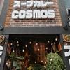 無添加薬膳スープカレー COSMOS (コスモス)三軒茶屋
