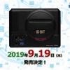 【セガフェス】メガドライブミニが2019年9月19日発売!収録タイトルは40種類で価格は 8,980円!