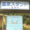 栃木県足利市 温泉スタンド
