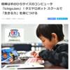 【タミヤロボットスクール高井戸教室】GMOメディア「コエテコ」さまに掲載いただきました