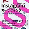 ソーシャル担当の部下にとりあえずこれ読んどいて、と渡せる1冊。 株式会社オプト/Instagramマーケティング