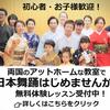 日本舞踊って、子供の習い事としてどう?【親の声あり】