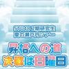 STU2期研究生 9.12昇格コンサート@広島サンプラザホール セットリスト