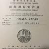 国際免許を取得する