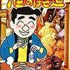 『酒のほそ道(40)』 (ニチブンコミックス)読了
