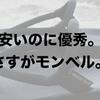 【2,700円】モンベルのサンダルのファッション性と機能性の高さが凄い。【安い】