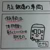 片上鉄道の車両【4コマ漫画・岡山観光隠れスポット】